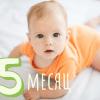 5 месяц ребенка