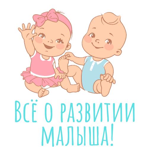 Всё о развитии малыша