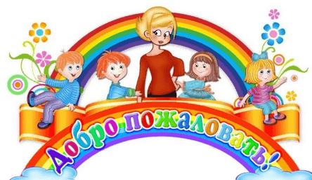 Документы в детский сад