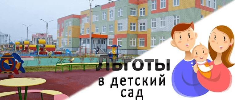 Сбор документов в детский сад для получения льгот