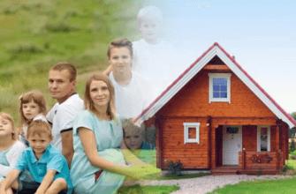 Льготы при покупке жилья в ипотеку многодетным семьям