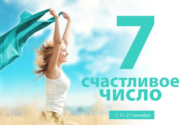Узнать счастливое число онлайн